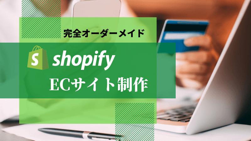 ShopifyECサイト制作