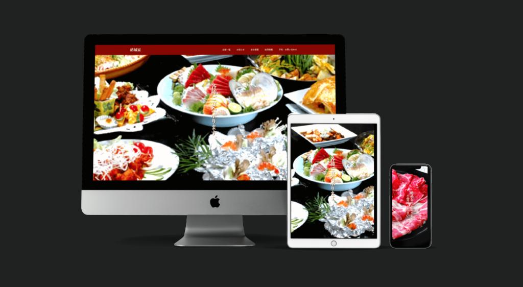 【飲食店】WordPressサイト制作